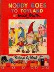 noddy-goes-to-toyland