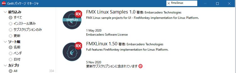 getit-fmxlinux-ja-6510913