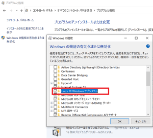 windows_setting_wsl-ja-1469002-2