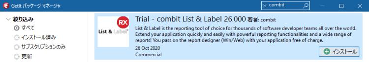 combit_list_and_label_getit_ja-2229477