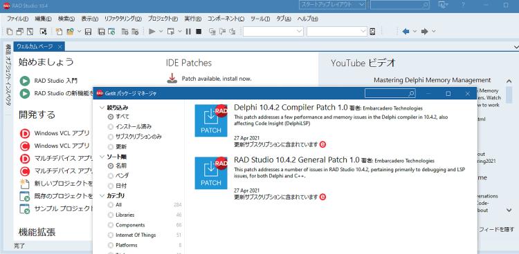 rad-studio-10-4-2-general-patch-and-delphi-compiler-patch-ja-1-7788736