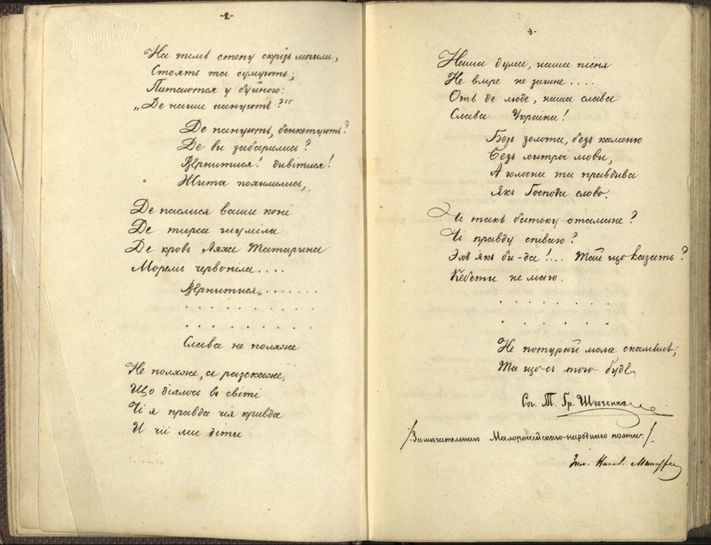 "Handwritten copy of Taras Shevchenko's poem, ""Do Oasnov'anenka"" (To Osnovyanenko)."