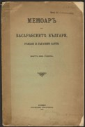 Memoar ot basarabskiti͡e bŭlgari, grazhdani na bŭlgarskoto t͡sarstvo : mart 1918. godina. Sofii͡a : Dŭrzhavna pechatnit͡sa, 1918. HOLLIS # 002056888