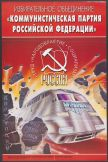 Kommunist party election poster. Russian Parliamentary Election 1995 Ephemera, Slavic Division, Harvard College Library. Box 138, Kommunisticheskaia partiia Rossiiskoi Federatsii Page: (seq. 71)