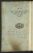 Miesiats mart, imia angela. [Russia : publisher not identified, between 1800 and 1899?]. HOLLIS # 13359997