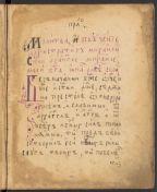 Skazanīe o volʹnom stradanīi gospoda nashego Iisusa Khrista. Spine title: Khristovy strasty [place of publication not identified : publisher not identified, between 1800 and 1899]. HOLLIS # 13359989