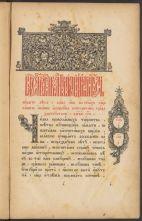 "Torzhestvennik"". Vʺ Moskvi͡e : Vʺ Khristīęnskoĭ tipografīi pri Preobrazhenskomʺ bogadi͡elennomʺ domi͡e, 7419 [1911]. HOLLIS # 13359993"