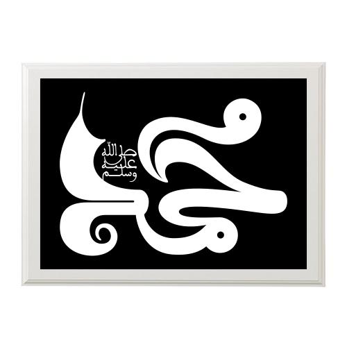 muhammad-qandusi-white