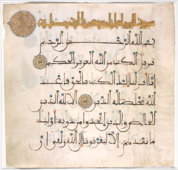 Working Title/Artist: Leaf from a Qur'an manuscriptDepartment: Islamic ArtCulture/Period/Location: HB/TOA Date Code: 07Working Date: 13th-14th century photography by mma, Digital File DP238067.tif retouched by film and media (jnc) 5_31_12