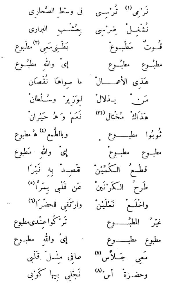 song lyrics | سليمان ابن قدّيس