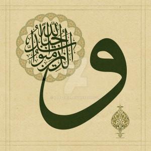 surah_al_baqarah_165_by_baraja19-d7cax3q