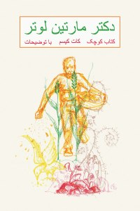 "The cover illustration for Luther's Small Catechism in Farsi depicts the sowing of seed — symbolic of ""sowing the seeds of biblical teaching,"" according to the Rev. Hugo Gevers, whose congregation in Leipzig, Germany, has experienced an influx of Iranian immigrants. (Lutheran Heritage Foundation)"
