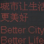 Shanghai Is Digital