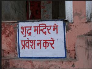 शूद्रों को आज भी मंदिरों में प्रवेश नहीं करने दिया जाता।