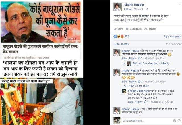 Image result for पीएम मोदी और राजनाथ सिंह की झूठी तस्वीरें
