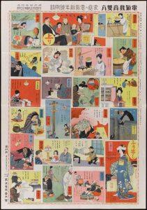 Denki Kyoiku Sugoroku (A game of home electricity education). Tokyo: Katei Denki Fukyukai, 1927. (Cotsen 62458)