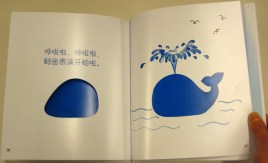 The Very Wonderful Little Pebble (好神奇的小石头) written and illustrated by Zuo Wei. Beijing: Zhongguo shao nian er tong chu ban she, 2014. (Cotsen 153830)