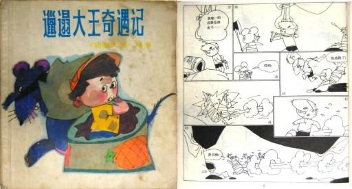 邋遢大王奇遇记(1986)
