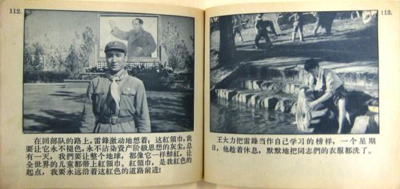 雷锋(1965)