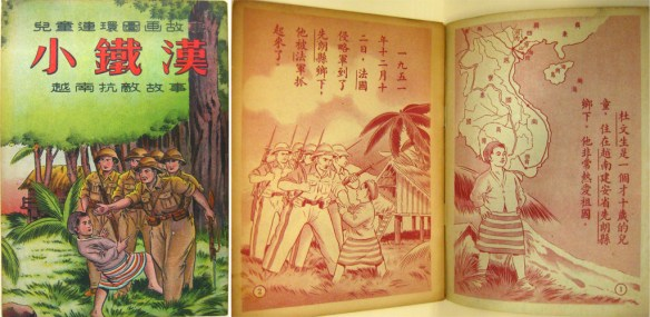 小铁汉(1953)