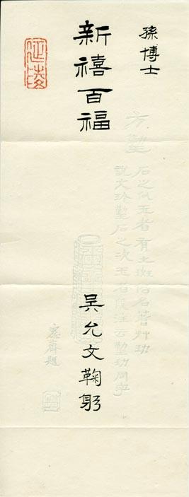 letter-from-mcgill-inside