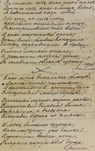 Мандельштам_рукопись
