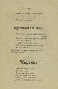 Khlebnikov_text