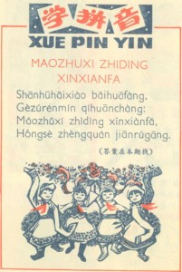"Pinyin exercise in LRG (1975, no. 5). Shanghai, Mar. 10, 1975. A rhyme that celebrates China's new 1975 Constitution. The last two lines mean ""Chairman Mao made the new Constitution / The red regime is as stalwart as steel."""