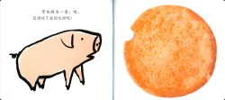 Who Took a Bite of My Pancake (谁咬了我的大饼) written and illustrated by Xu Zhijiang (徐志江). Nanjing: Nanjing shi fan da xue chu ban she, 2013. (Cotsen 154141)