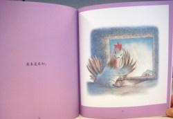 Is It Morning (天亮了吗) written by Xiao Mao (萧袤) and illustrated by Liu Xuebo (刘学波). Nanning: Jie li chu ban she, 2014. (Cotsen 154239)