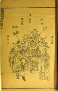 The Illustrated and Annotated Journey to the West