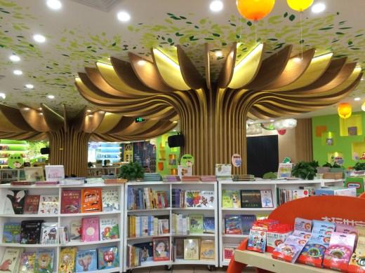 Shanghai Book City