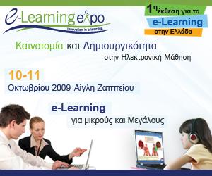 1η Έκθεση για την Ηλεκτρονική Μάθηση
