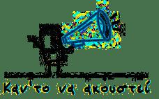 Λογότυπος διαγωνισμού Κάν'το να ακουστεί