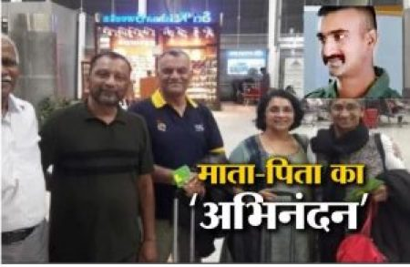 Abhinandan Return News