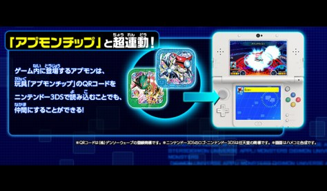 Nintendo 3DS, Appli Monsters, Digimon Universe, Bandai