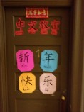 The Chinese classroom