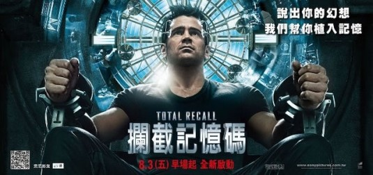 total_recall_ver14