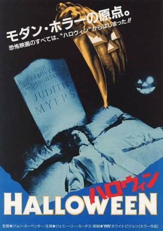 Halloween_Japanese_Poster_4_10_13