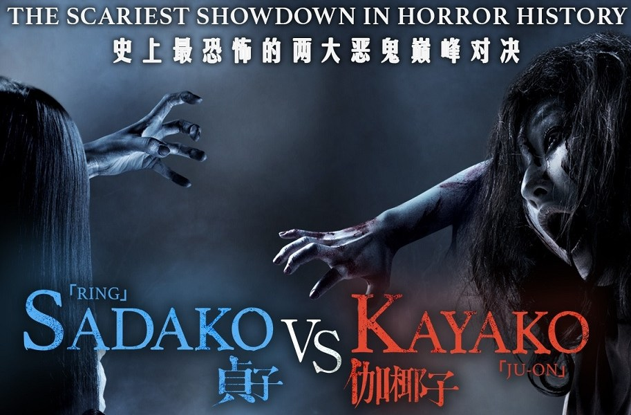 'Sadako vs. Kayako' is the Most Deceptive Title Since ...