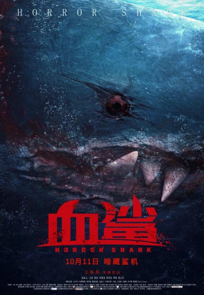 Shark Film