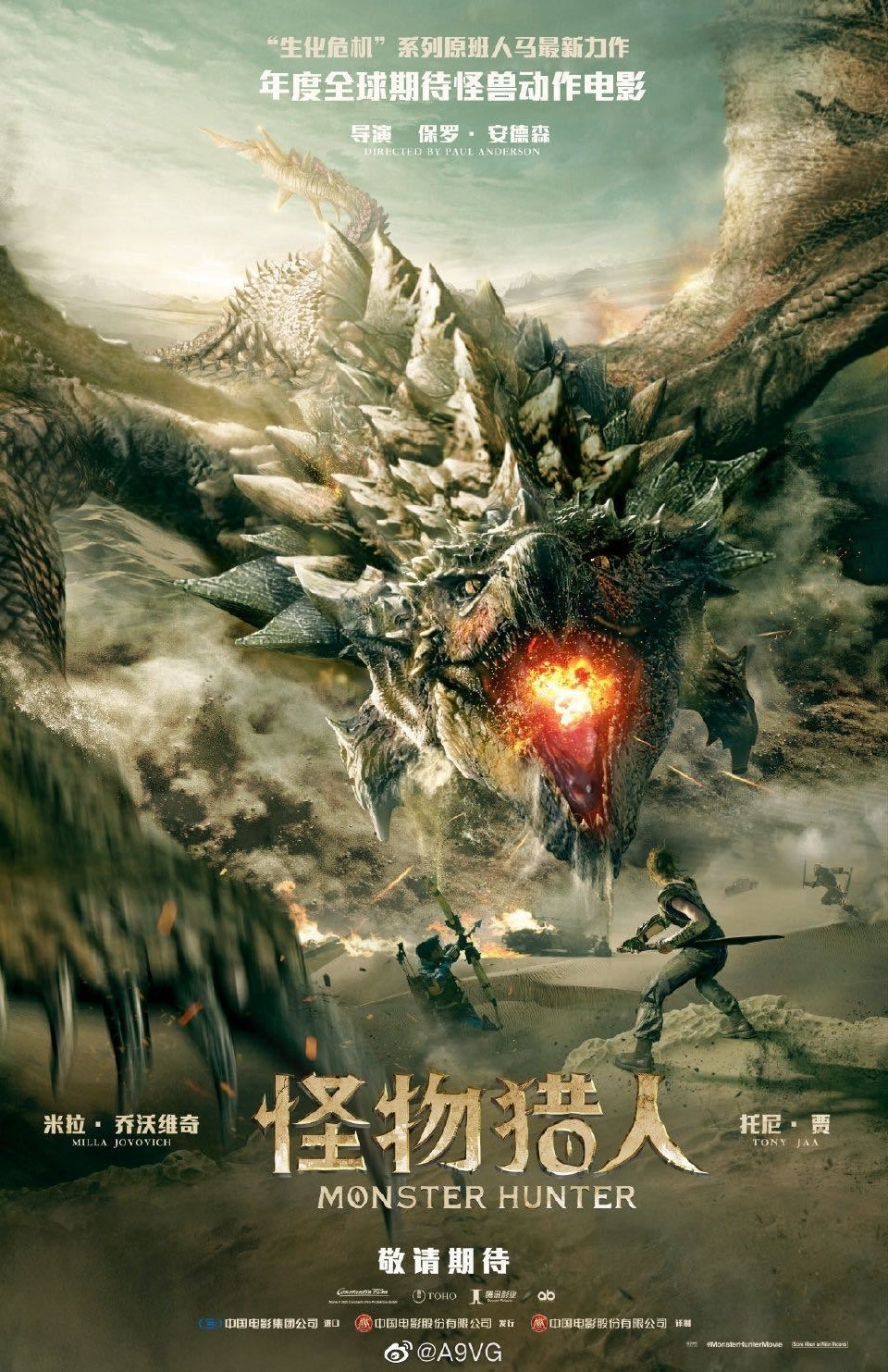 Brand New 'Monster Hunter' Poster Breathes Fire Ahead of Theatrical Release in China