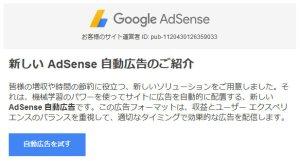 アドセンス 自動広告