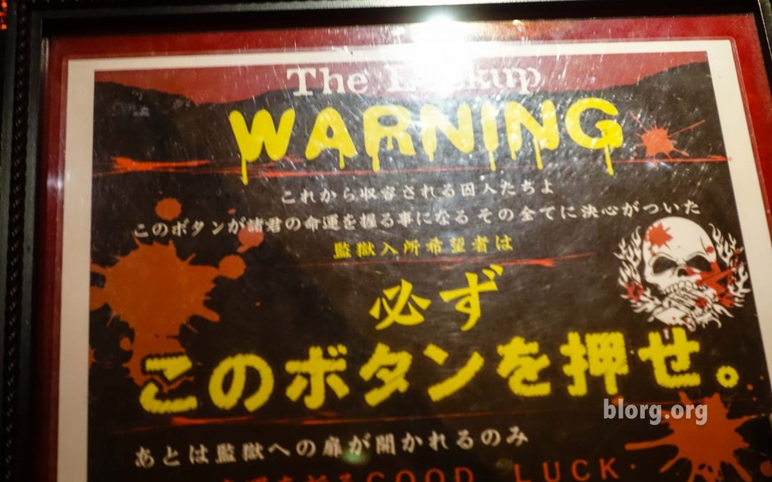 The Lockup: Japan's Prison Themed Bar