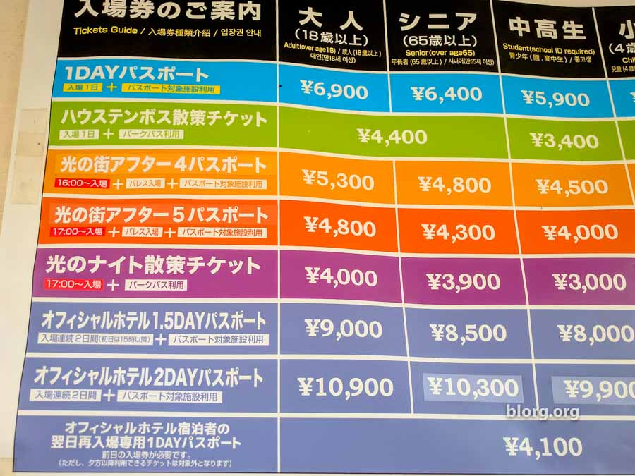 huis ten bosch pricing