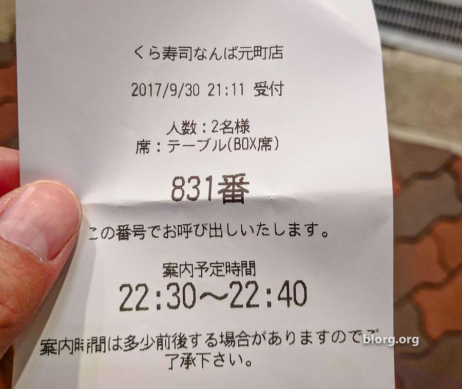 kura sushi reservation ticket
