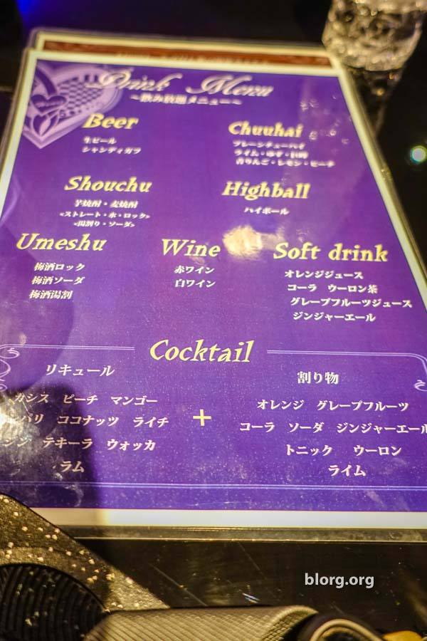 illusion magic bar menu