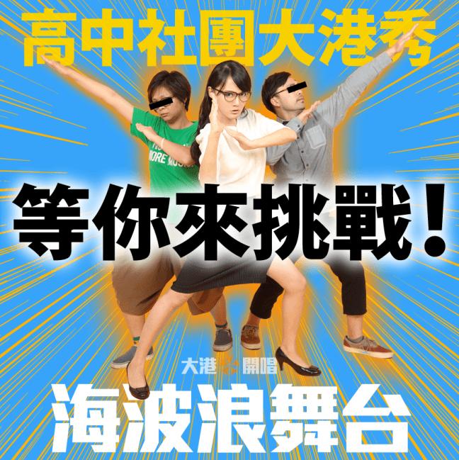 150120_大港高中社團