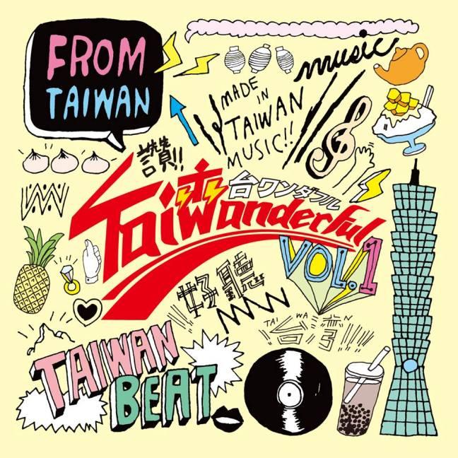 Taiwanderful封面