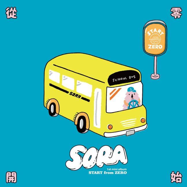日系青春龐克樂隊 SORA 第一張迷你專輯《從零開始》,設計十分可愛討喜。